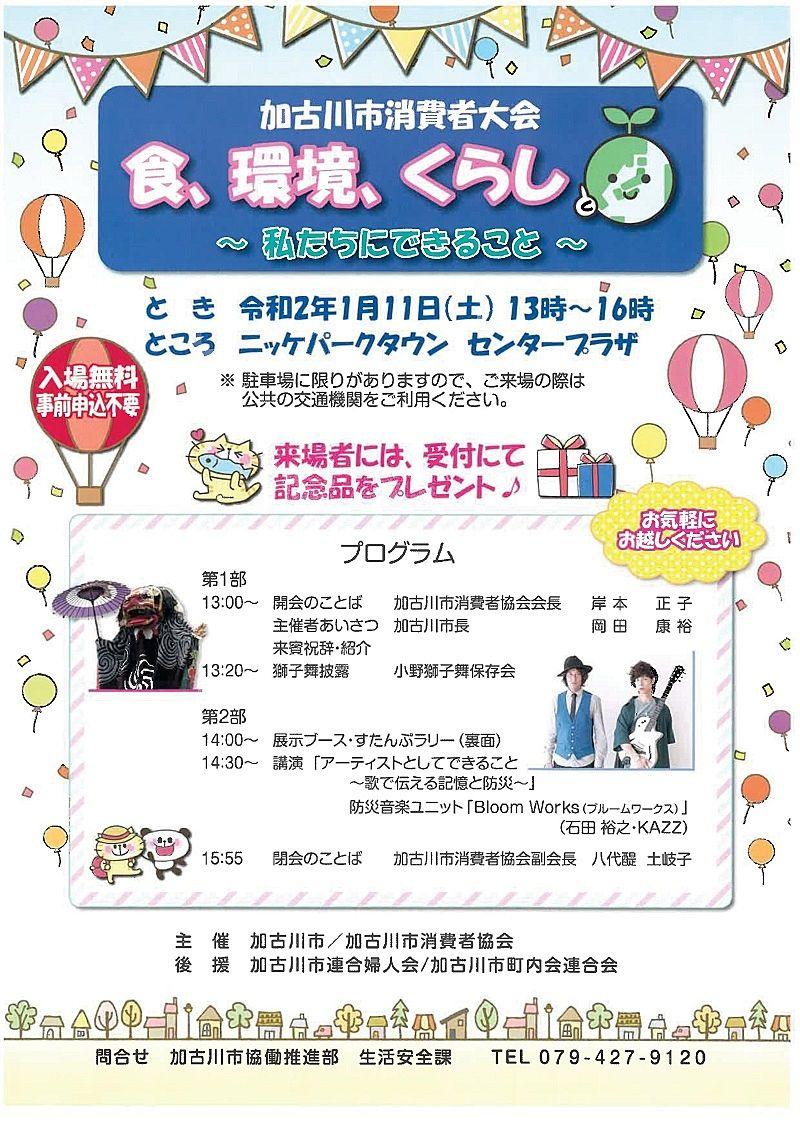 令和2年1月11日「 加古川市消費者大会 食、環境、くらし~私たちにできること~」が加古川のニッケパークタウンで開催されます!