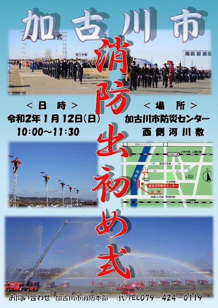 令和2年1月12日「加古川市消防出初め式」が加古川河川敷内で行われます!