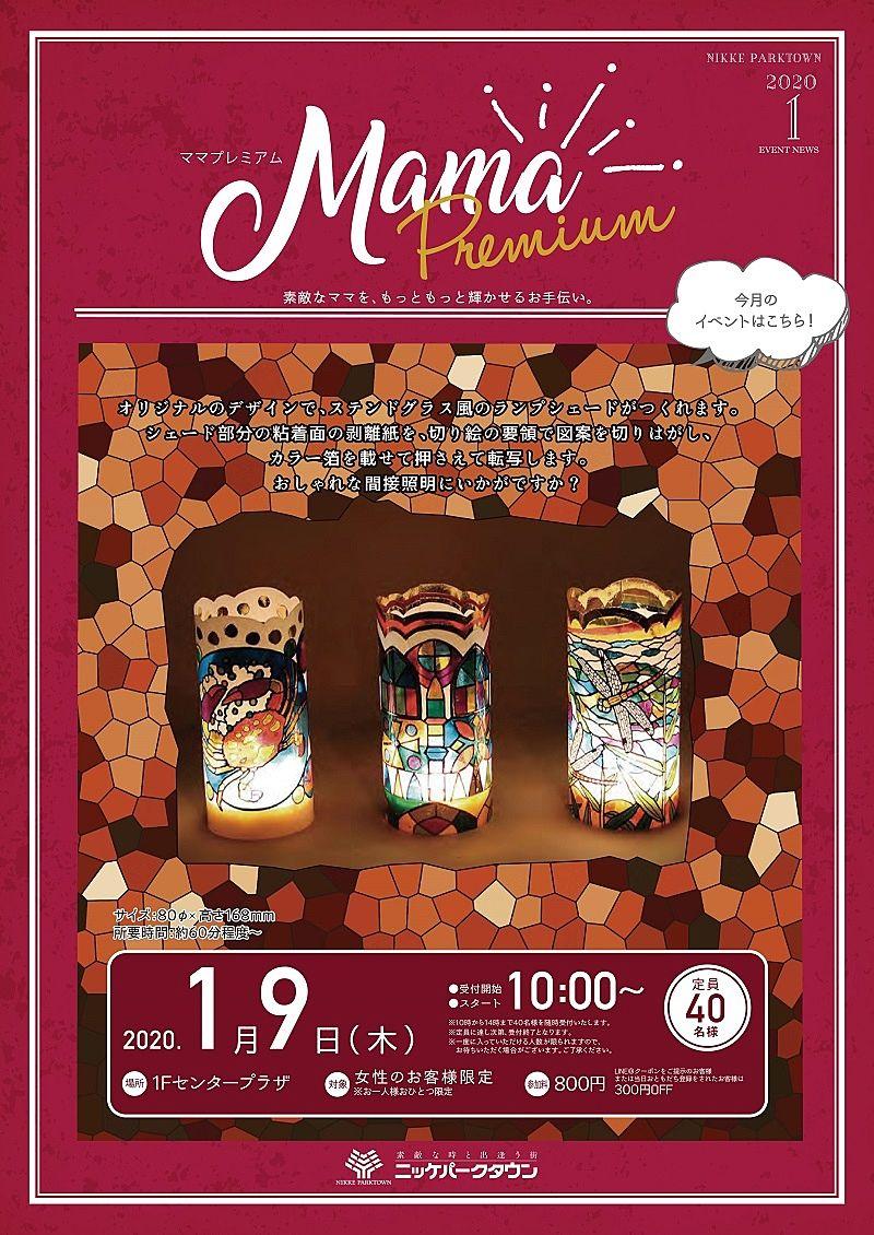 2020年1月のママプレミアム「ステンドグラス風のランプシェードづくり」が加古川のニッケパークタウンで開催されます!