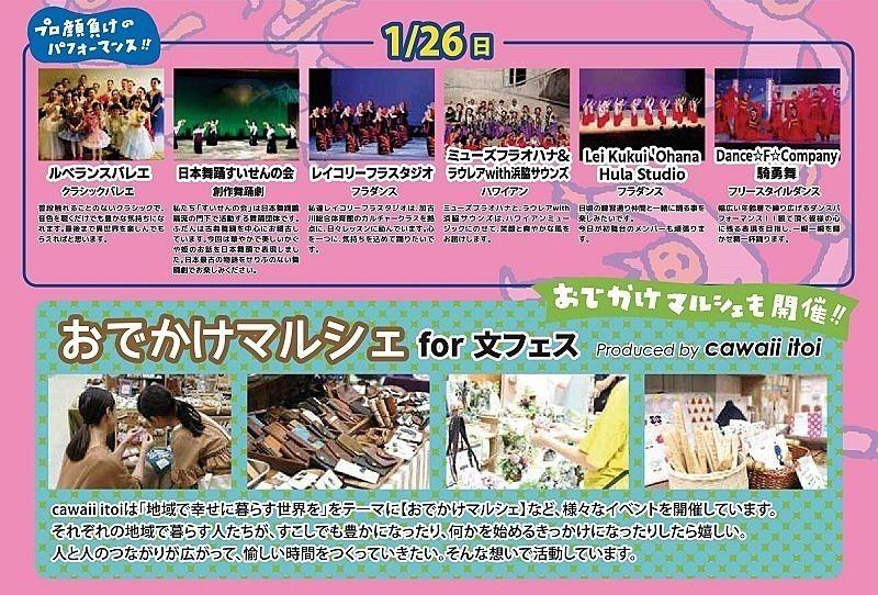 令和2年(2020年)1月26日(日)「第6回 加古川文化フェスティバル」出演団体