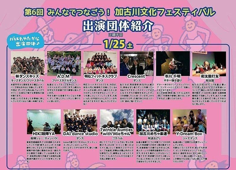 令和2年(2020年)1月25日(土)「第6回 加古川文化フェスティバル」出演団体