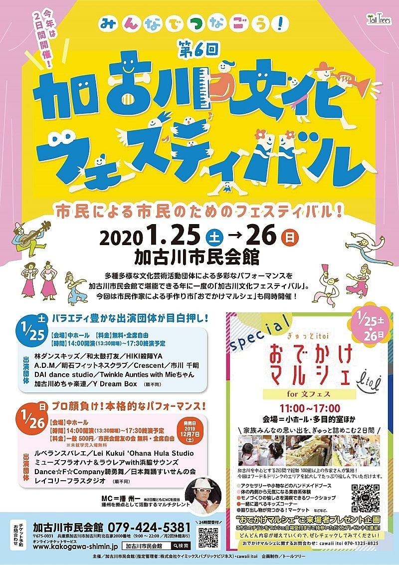 令和2年(2020年)1月25日~26日「第6回 加古川文化フェスティバル・おでかけマルシェ」が加古川市民会館で開催されます!