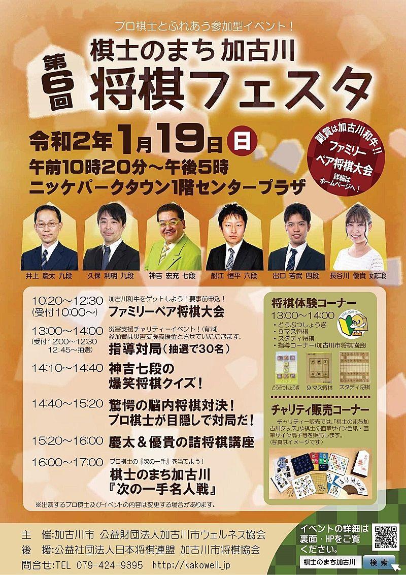 令和2年(2020年)1月19日(日)棋士のまち 加古川「第6回 将棋フェスタ」がニッケパークタウンで開催されます!