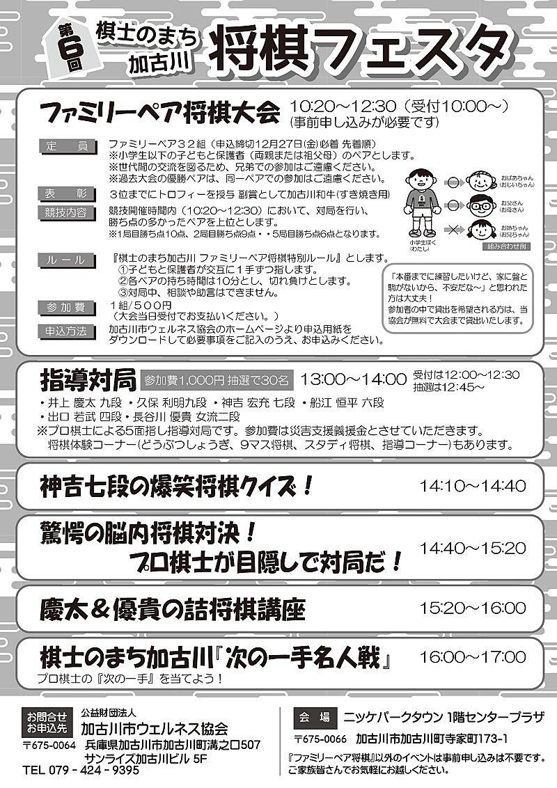 棋士のまち加古川「第6回 将棋フェスタ」プログラム