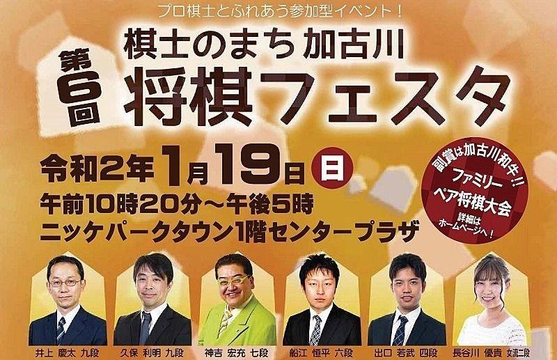 令和2年(2020年)1月19日(日)棋士のまち加古川「第6回 将棋フェスタ」が加古川のニッケパークタウンで開催されます!