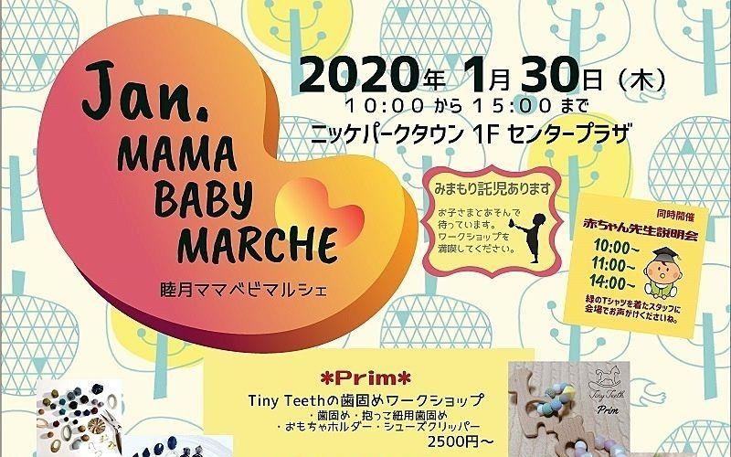令和2年(2020年)1月30日(木)「睦月ママベビマルシェ」が加古川のニッケパークタウンで開催されます!