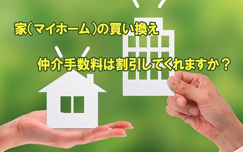 家(マイホーム)の買い換え!仲介手数料は割引(値引き)してくれますか?