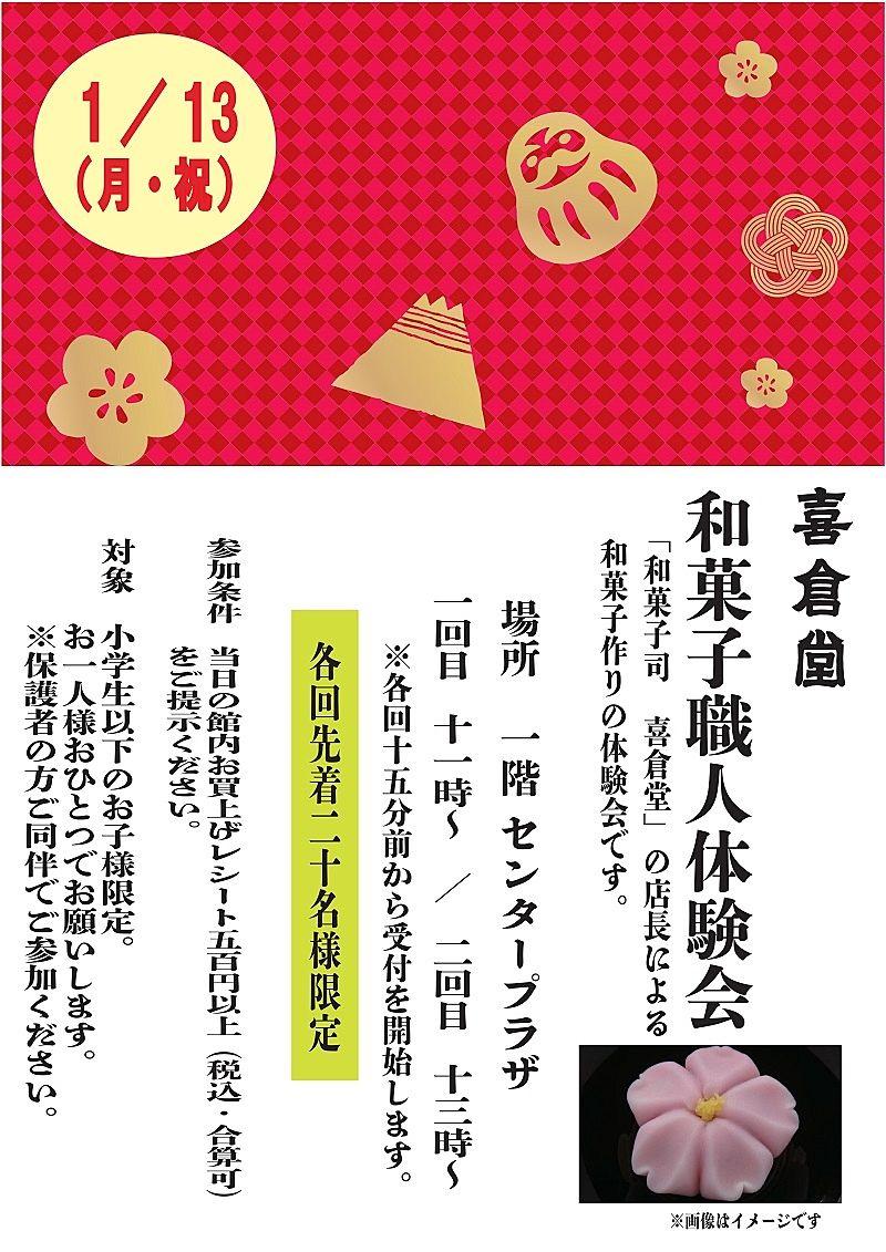 令和2年(2020年)1月13日(月祝)「喜倉堂 和菓子職人体験会」がニッケパークタウンで開催されます!