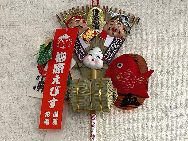 「柳原蛭子神社の十日えびす」の本えびすで熊手を買ってきました!