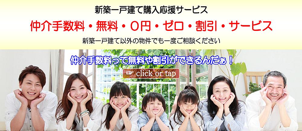 仲介手数料は「成約本体価格×3%+6万円」+消費税が最大で無料に!