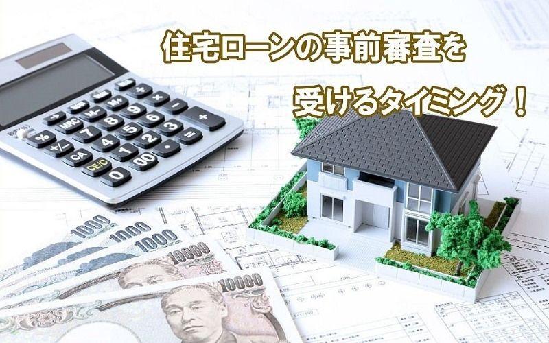 住宅ローンの事前審査を受けるタイミング!新築一戸建て(建売分譲住宅)の購入を検討中のあなたへ!