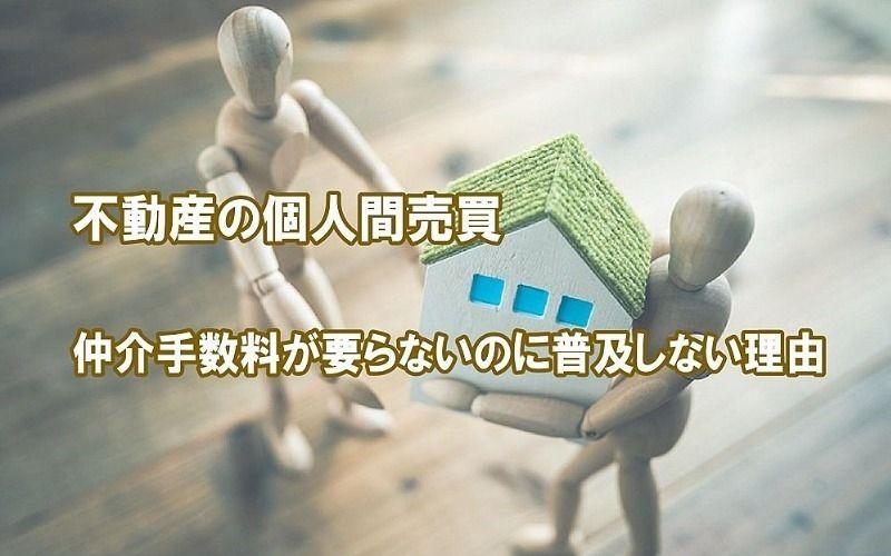 不動産の個人間売買 仲介手数料が要らないのに普及しない理由とは?