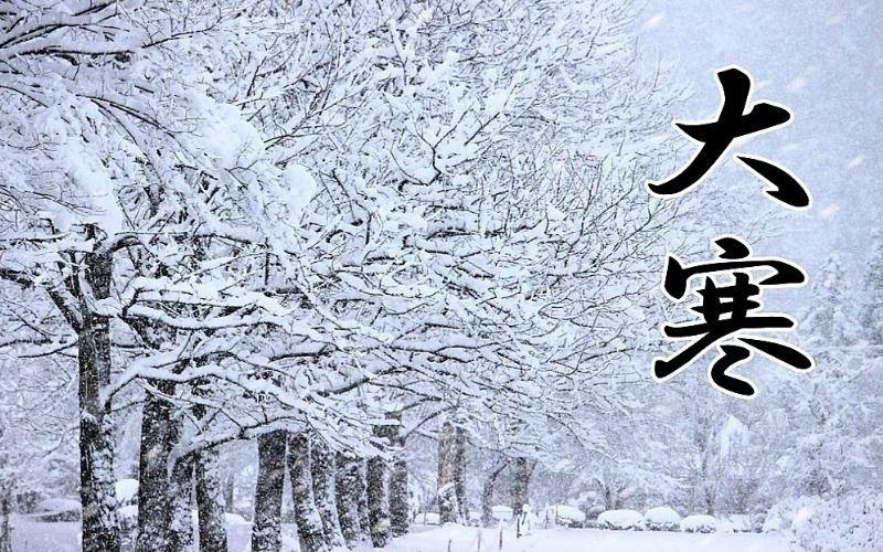 令和最初の「大寒」は1月20日(月)です!大寒は、二十四節気のひとつで、最も寒い時期です!
