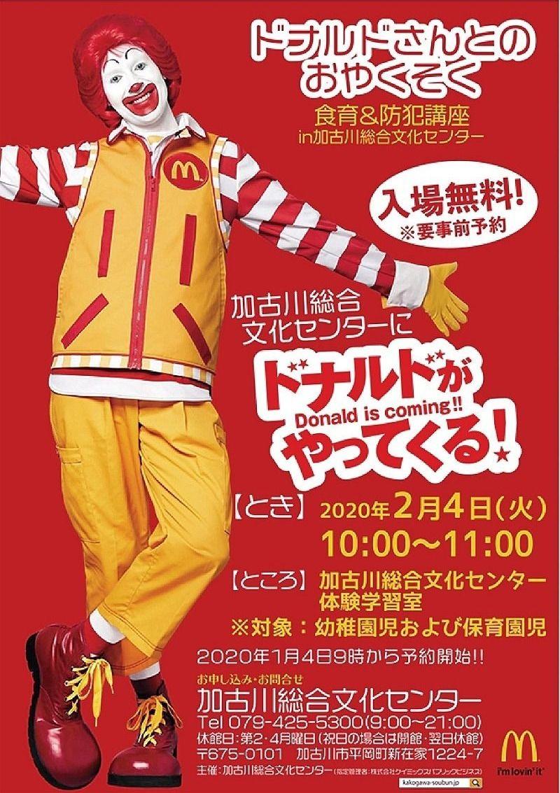 令和2年2月4日(火)ドナルドさんとのおやくそく「食育&防犯講座」が 加古川総合文化センターで開催されます!