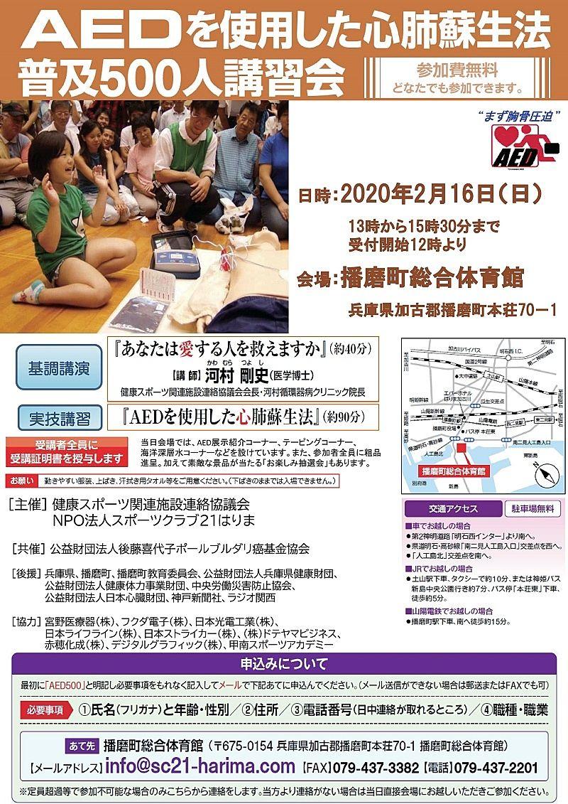 令和2年 2月 16日 「AEDを使用した心肺蘇生法普及500人講習会」が播磨町総合体育館で開催されます!