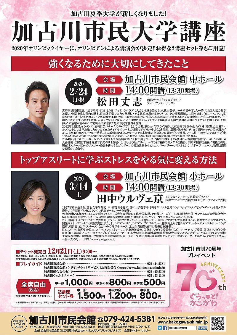 令和2年2月24日(月祝)松田丈志講演会「強くなるために大切にしてきたこと」が加古川市民会館で開催されます!