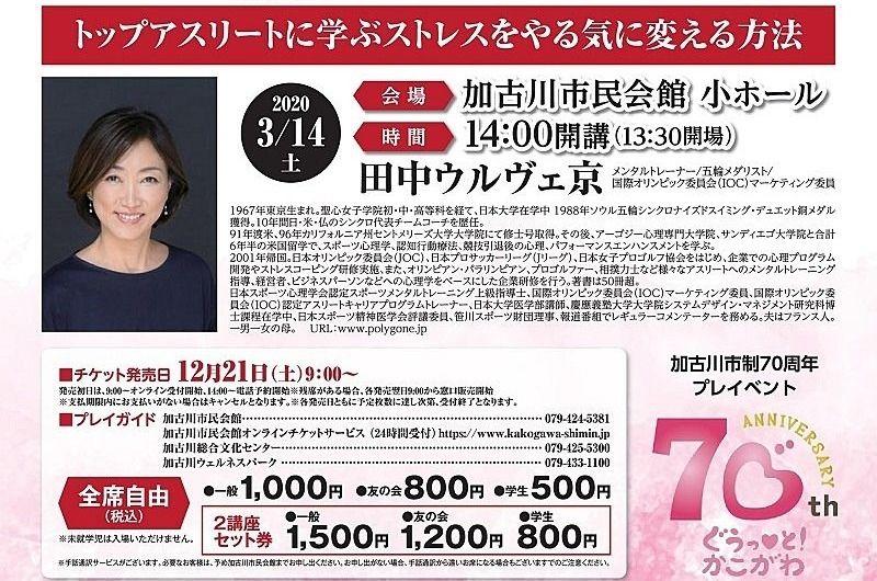 「田中ウルヴェ京」講演会とセットでお得な2講座券