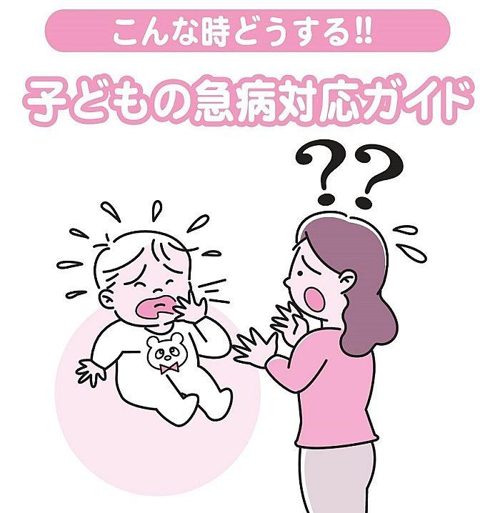 「こんな時どうする!!子どもの急病対応ガイド」と言う加古川夜間急病センターの小冊子をご存知ですか?!
