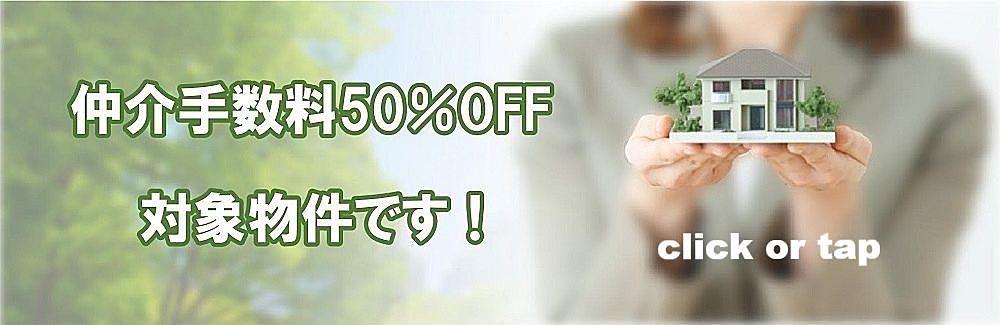 加古川市野口町北野土地(更地)は「仲介手数料50%OFF」サービス」対象物件です!