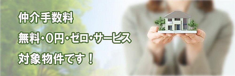 加古川市平岡町新在家1丁目(更地)は「仲介手数料・0円・ゼロ・サービス」対象物件です!