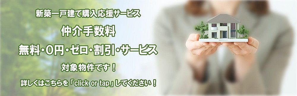 加古川市野口町北野新築一戸建て(A)第6は「仲介手数料50%OFF」サービス対象物件です!