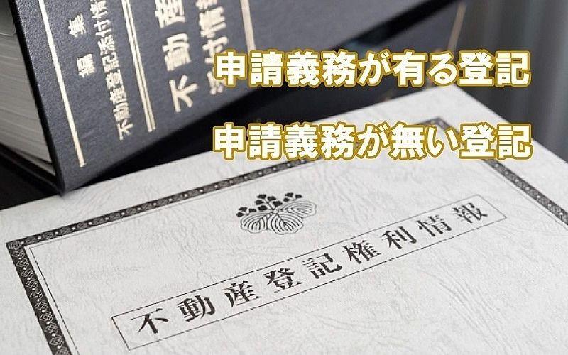 不動産の登記には「申請義務が有る登記」と「申請義務が無い登記」が有るってご存知ですか?!