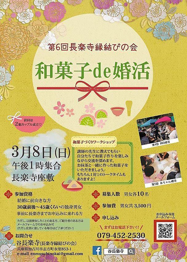第6回「長楽寺 縁結びの会」和菓子de婚活!は3月8日(日)の開催です 参加者募集!!