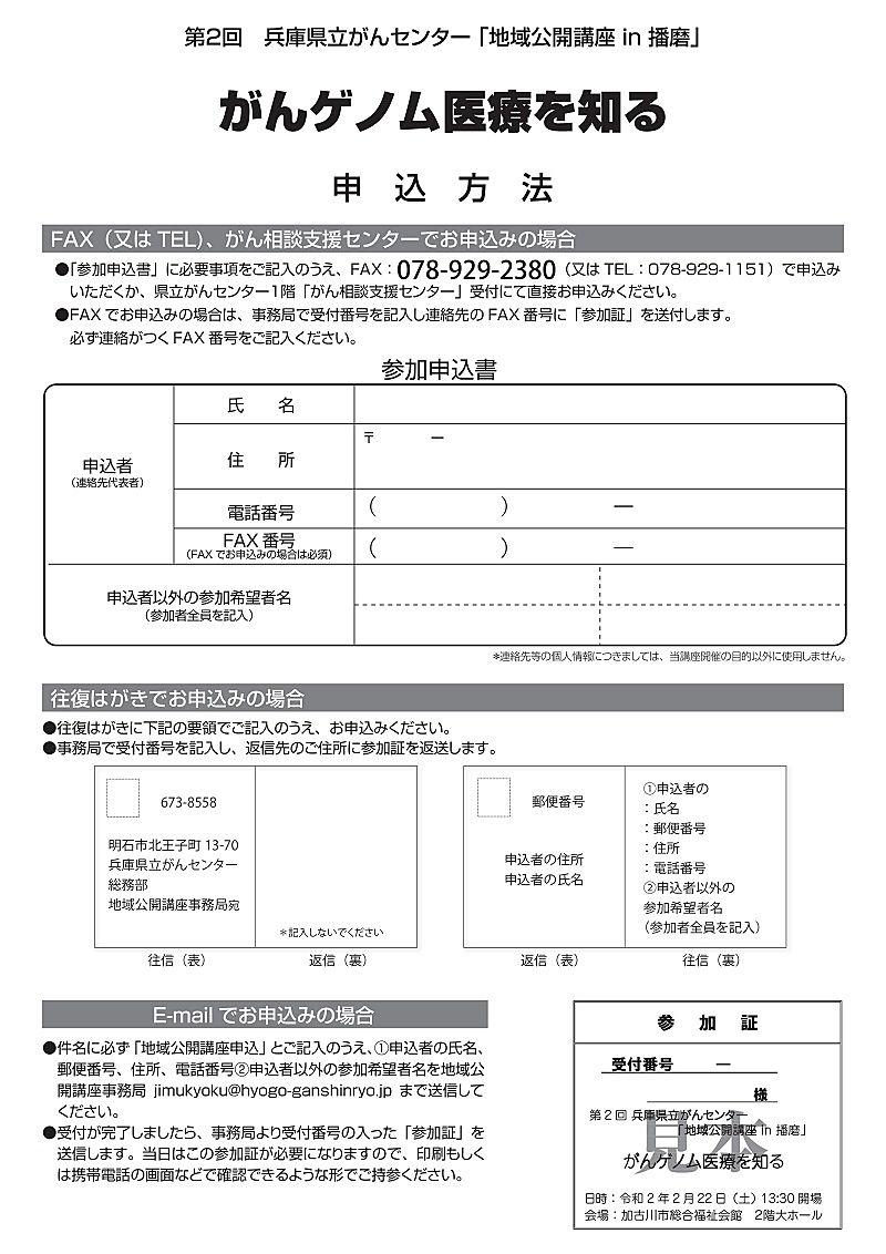 第2回 兵庫県がんセンター「地域公開講座 in 播磨」申込み方法