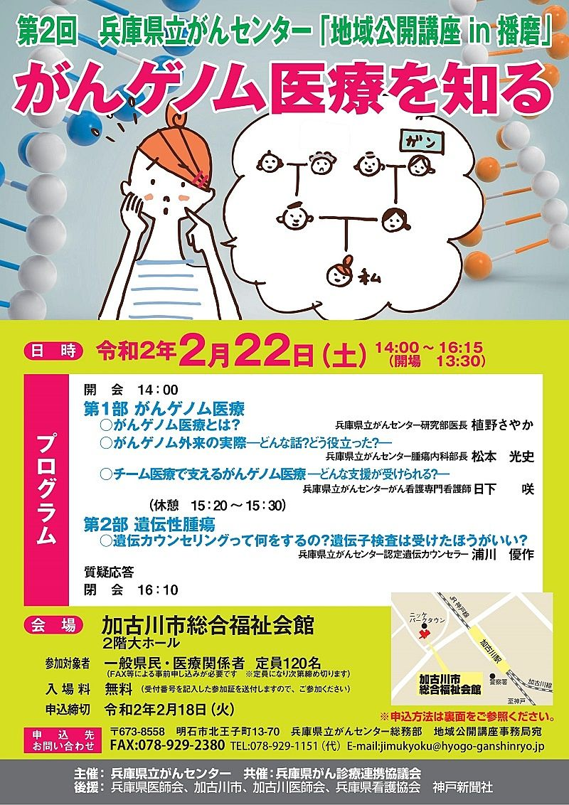 第2回 兵庫県がんセンター「地域公開講座 in 播磨」は令和2年2月22日(土)加古川市総合福祉会館で開催されます!