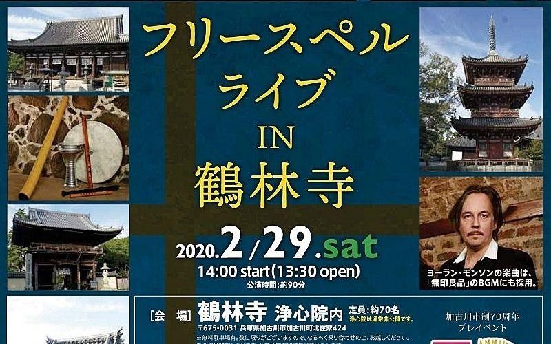 2月29日(土)「フリースペル ライブ in 鶴林寺」が鶴林寺「浄心院」内で開催されます!