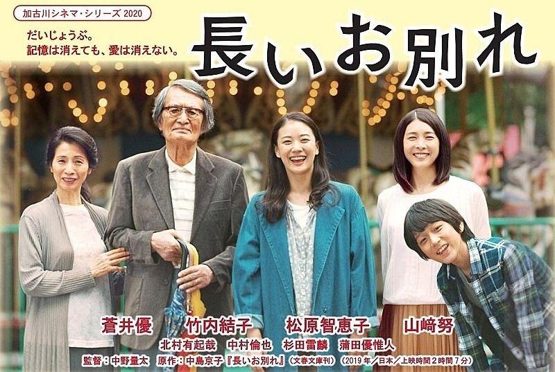 加古川市民会館の「加古川シネマ」シリーズ! 今回2月26日(水)は「長いお別れ」を上映します!