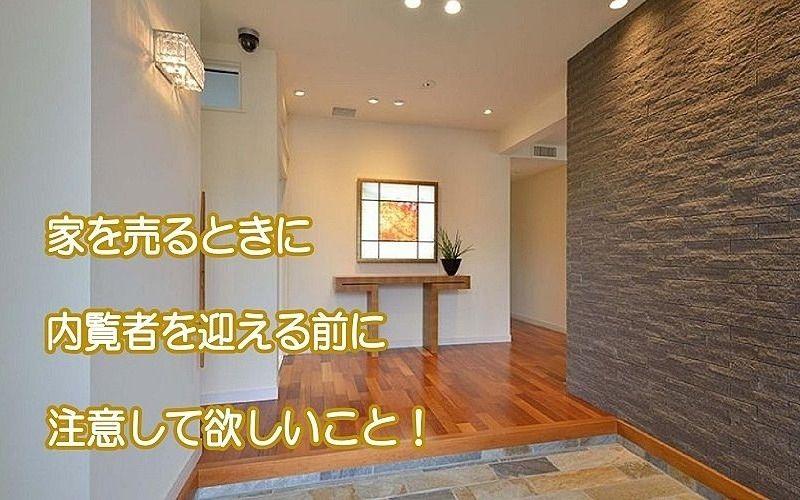 家(一戸建て・マンション)を売るとき、内覧者(購入希望者)を迎える前に注意して欲しいこと!