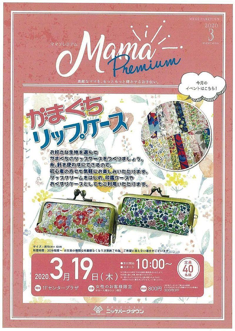 2020年3月のママプレミアム「がまぐちリップケース作り」が加古川のニッケパークタウンで開催されます!