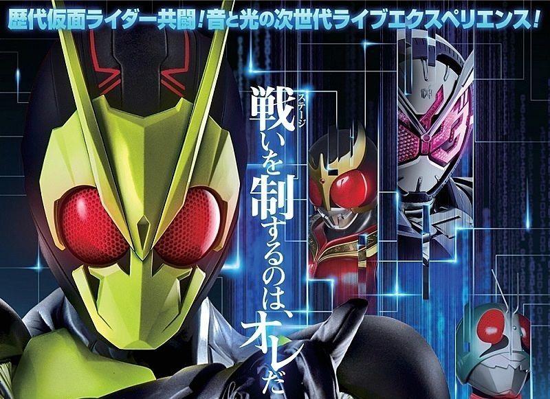 仮面ライダースーパーライブが4月19日(日)加古川市民会館にやってきます!
