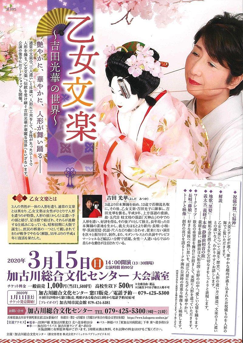 乙女文楽 ~吉田光華の世界~ 3月15日(日)加古川総合文化センターで艶やかに、華やかに、人形が舞い踊ります