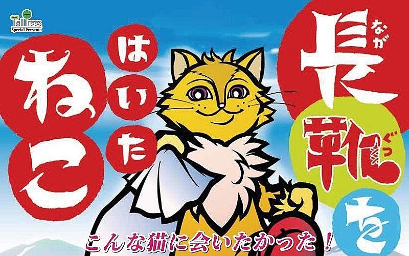 劇団かかし座の影絵劇「長靴をはいたねこ」が3月20日(金)加古川市民会館で上演されます
