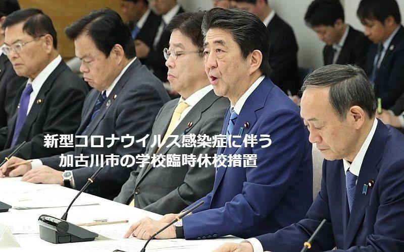 加古川市の新型コロナウィルス感染症に伴う「学校の臨時休校措置」について