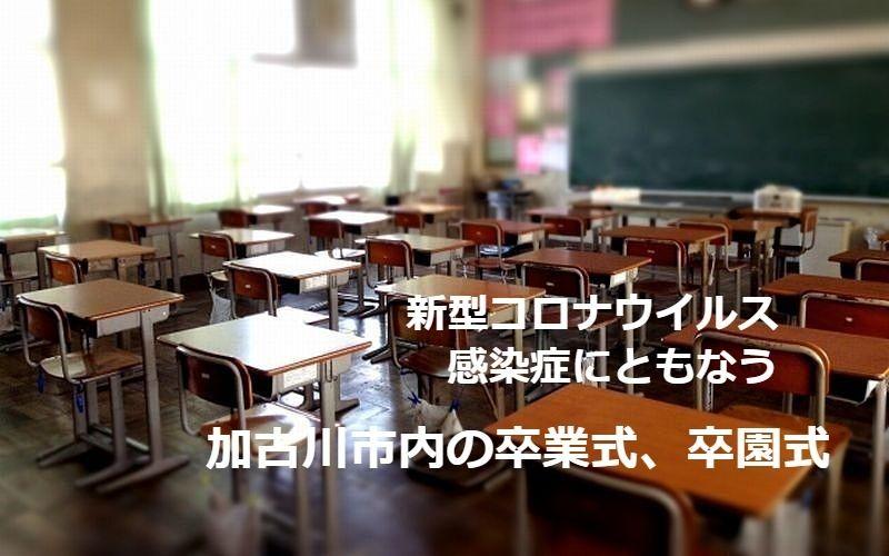 新型コロナウィルス感染症に伴う加古川市の「卒業式、卒園式」はどうなるのでしょう?新型コロナウィルス感染症の感染予防のため、国及び文部科学省の要請を受け、加古川市内の小学校28校・中学校12校・加古…