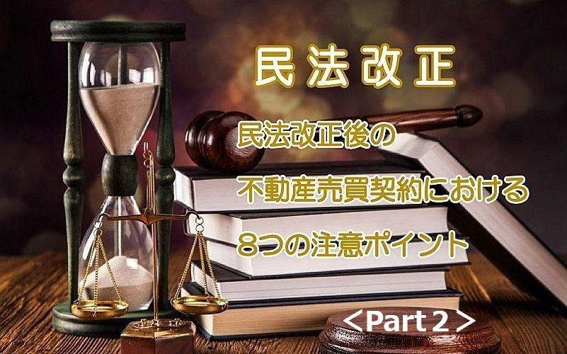 令和2年(2020年)4月1日に民法が改正されます。120年ぶりに改正される民法改正は不動産売買にも大きな影響を与えることになります。新民法の最大の改正点は、売主の瑕疵担保責任が廃止され、新たに「契約不…
