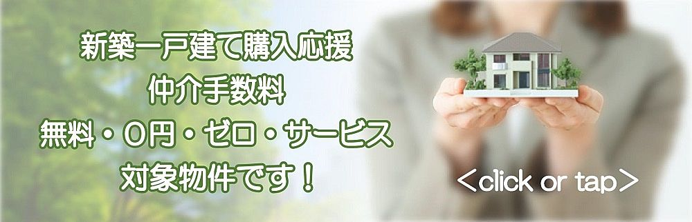 未来家不動産の新築一戸建て購入応援「仲介手数料・無料 ・0円・ゼロ・ サービス」