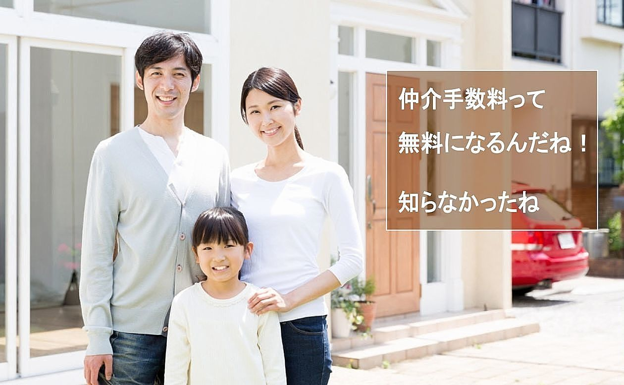 加古郡播磨町内の新築一戸建ての仲介手数料が無料になります! 新築一戸建て購入応援、仲介手数料・無料・0円・ゼロ・サービス!