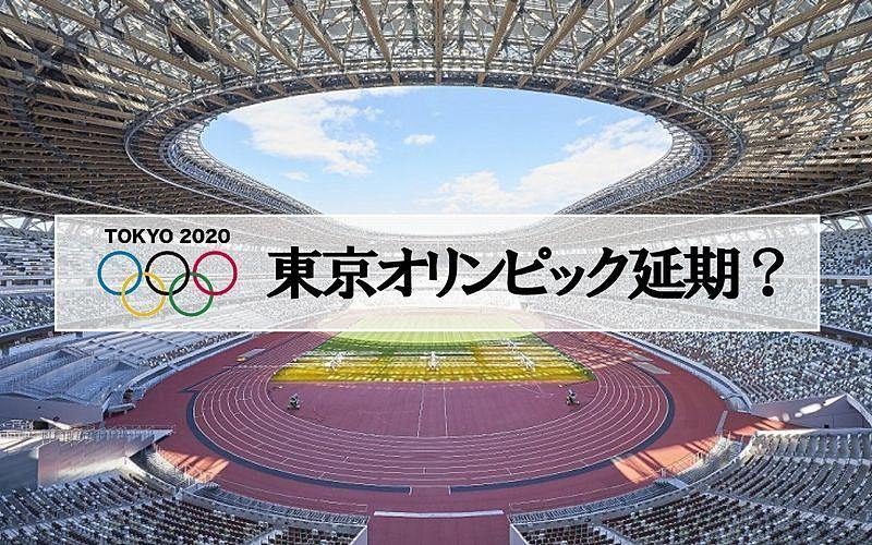 東京オリンピック延期?!安倍総理が言及!新型コロナウイルスの世界的感染拡大が影響