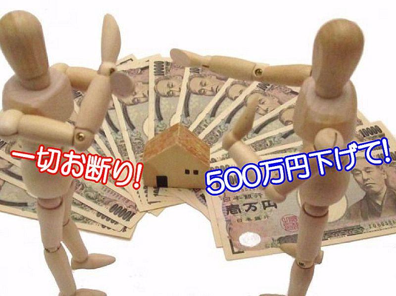 買主様からの値引き交渉は90%以上の確率で入ってきます!