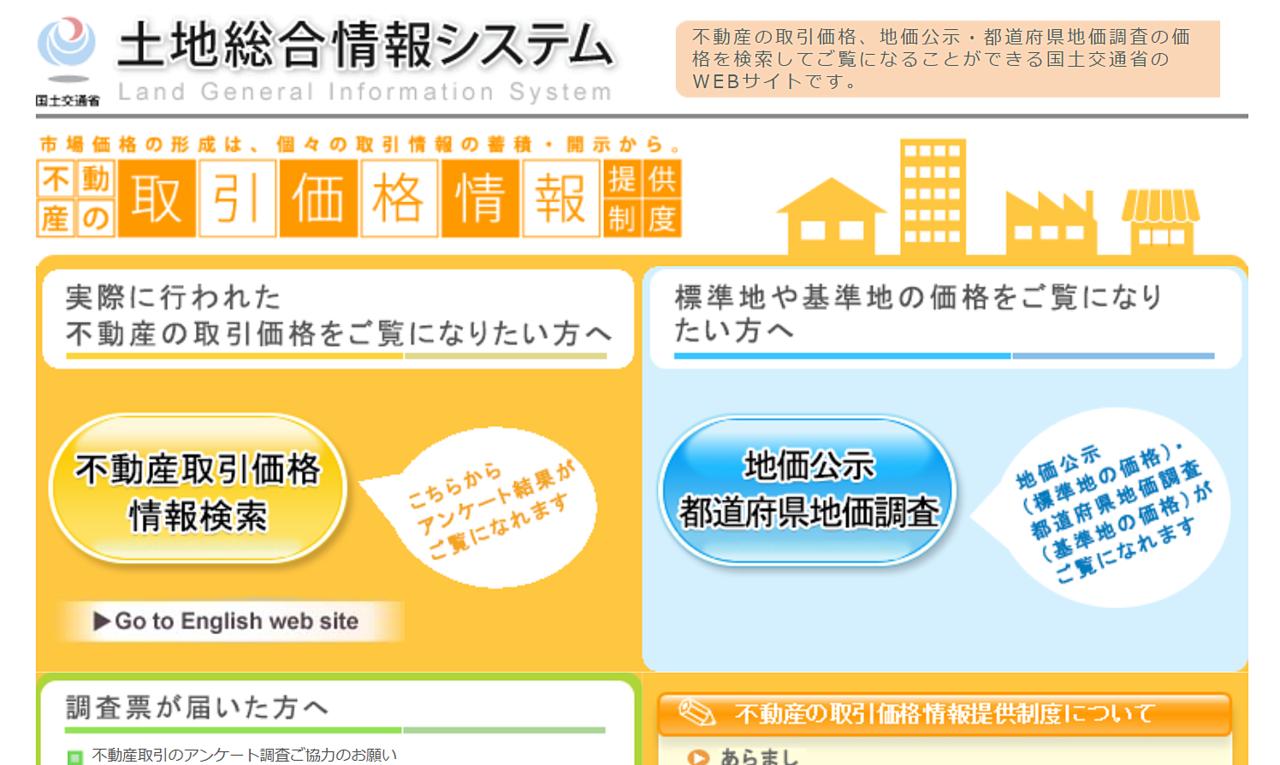 国土交通省の土地総合情報システムのホームページ