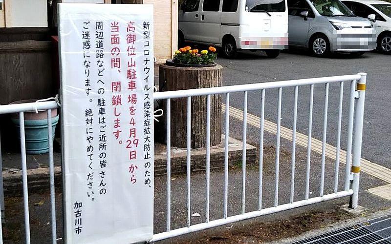 高御位山成井登山口の駐車場が閉鎖!加古川市内の各施設の駐車場も閉鎖!