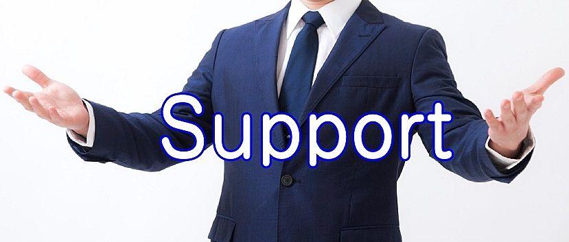 しっかりとしたサポートが必要です