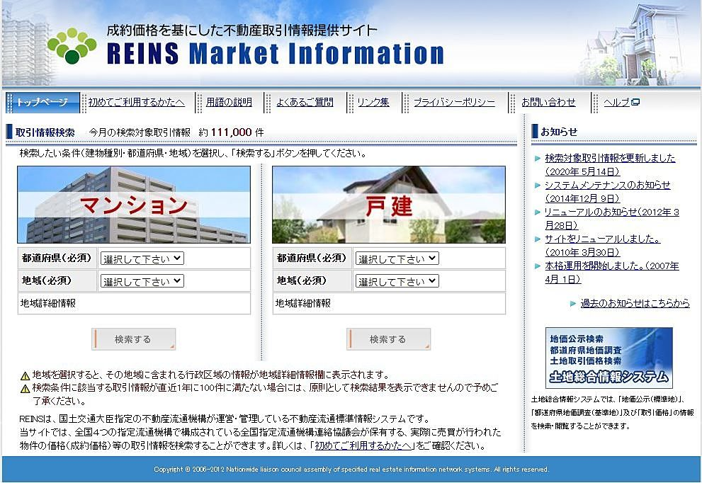 REINS Market Information(レインズマーケットインフォメーション)