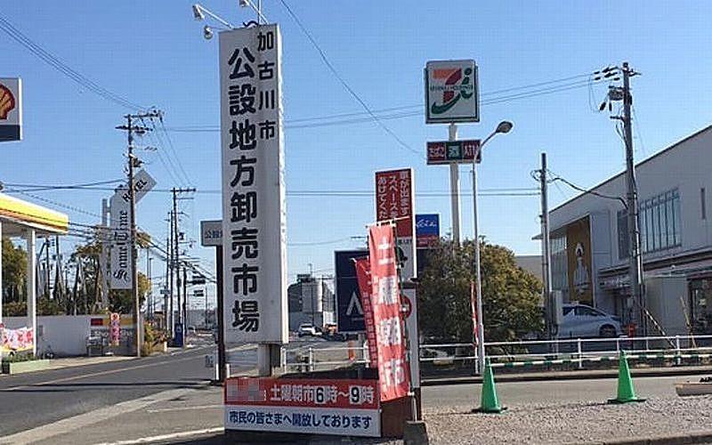 47年続いた「加古川市公設地方卸売市場」が姿を消します!
