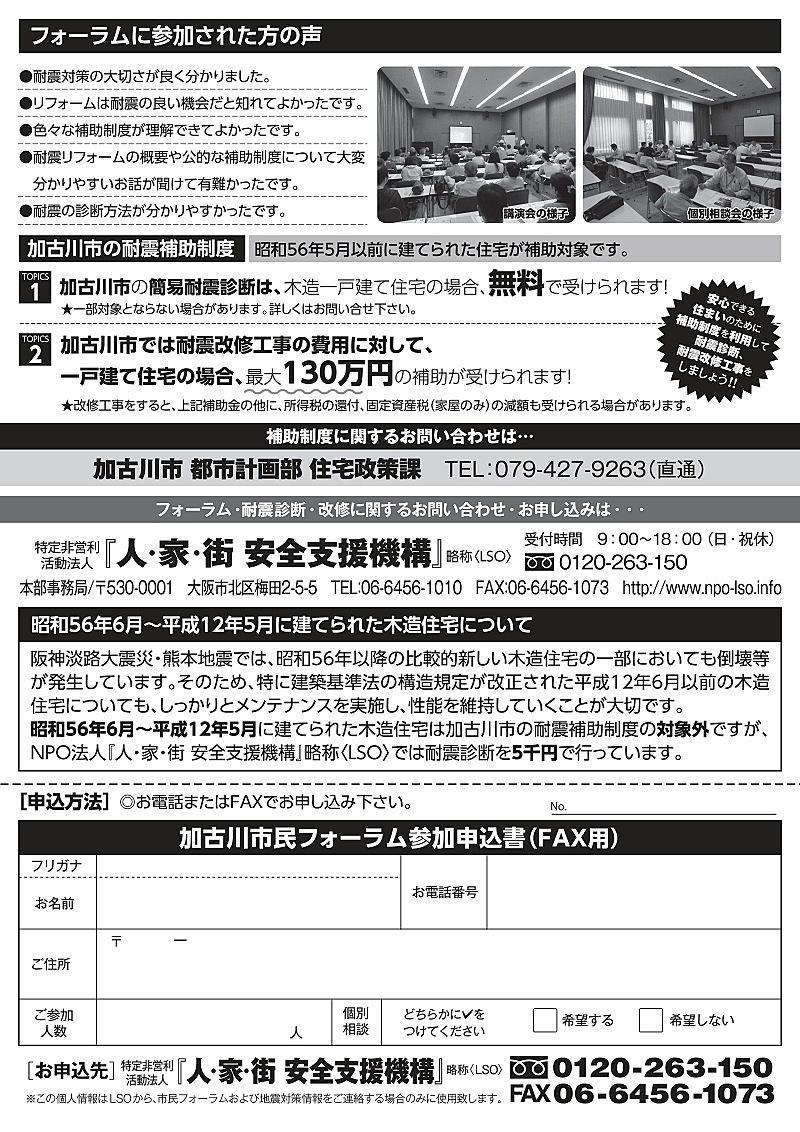 第9回加古川市民フォーラム 申込方法・お問い合わせ