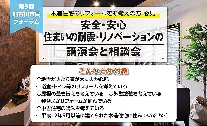 第9回加古川市民フォーラム「安全・安心 住まいの耐震・リノベーションの講演会と相談会」が開催されます!
